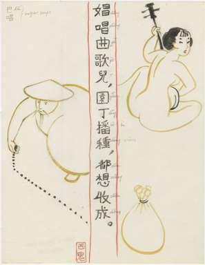 "ZYGMUNT MAZUR - ""VULGAR SONGS"" Oriental motif"